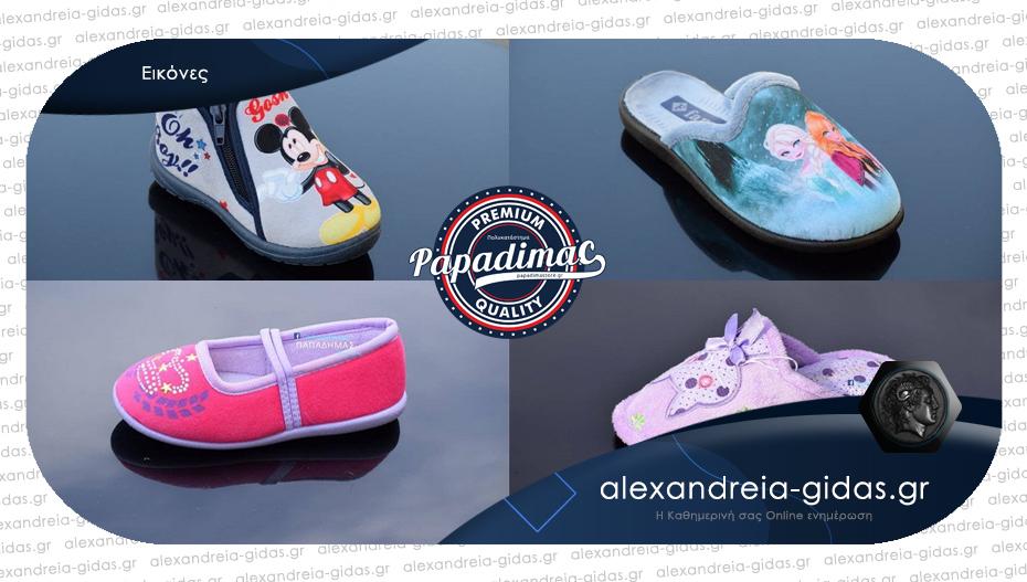Πολυκατάστημα ΠΑΠΑΔΗΜΑΣ: Εκπληκτικά παντοφλάκια Disney για τα παιδιά του νηπιαγωγείου!
