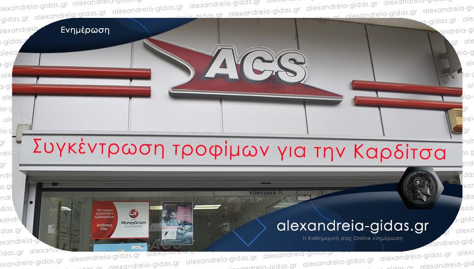 Συγκεντρώνουν τρόφιμα για την Καρδίτσα τα καταστήματα ACS Ημαθίας