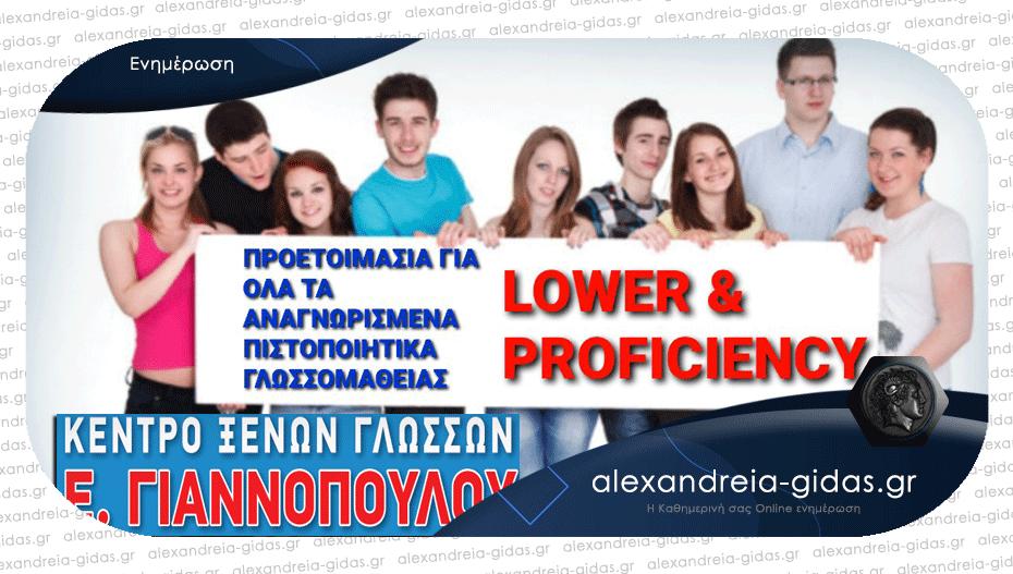 Κέντρο Ξένων Γλωσσών ΕΛΣΑ ΓΙΑΝΝΟΠΟΥΛΟΥ στην Αλεξάνδρεια – Νέα χρονιά με νέο πρόγραμμα!