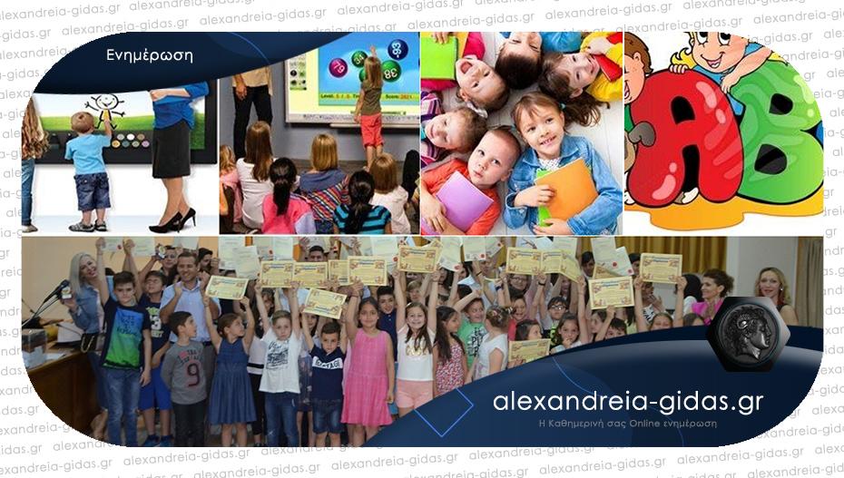 ΕΚΤΑΚΤΟ! Την Τετάρτη το πρώτο δωρεάν μάθημα Αγγλικών για Α & Β τάξεις Δημοτικού στον ΜΙΧΑΛΟΠΟΥΛΟ