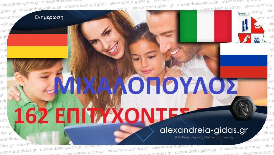 Γερμανικά, Ιταλικά, Ρώσικα σε τιμή έκπληξη και εγγύηση ΜΙΧΑΛΟΠΟΥΛΟΣ στην Αλεξάνδρεια!