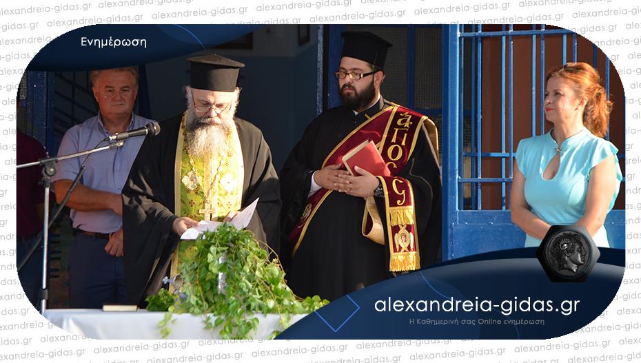 Ανακοίνωση για την έναρξη και τον αγιασμό στα 1ο-5ο Δημοτικά Σχολεία Αλεξάνδρειας