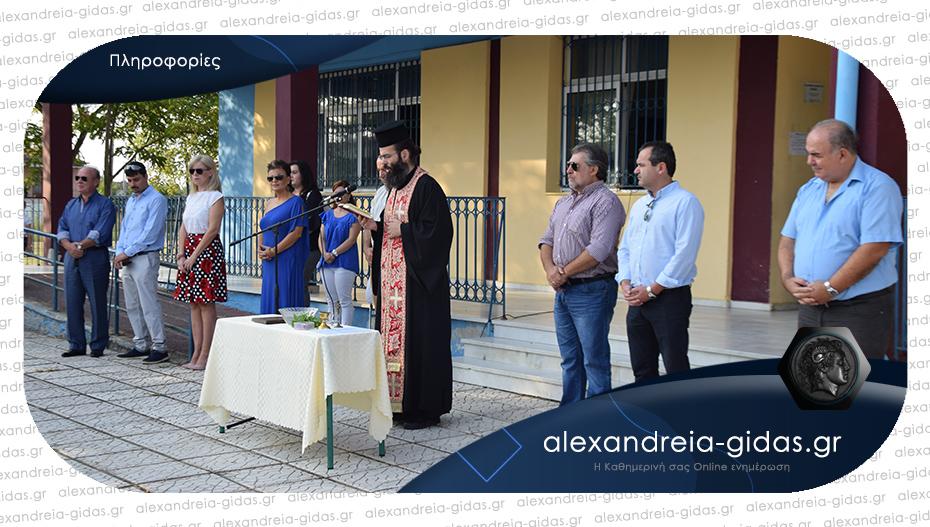 Στις 11:30 τη Δευτέρα ο αγιασμός στα 3ο-7ο Δημοτικά Σχολεία Αλεξάνδρειας