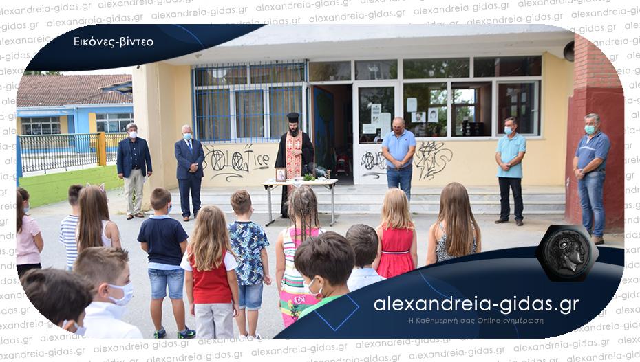 Με μάσκες και αποστάσεις ο αγιασμός στο 3ο Δημοτικό Σχολείο Αλεξάνδρειας