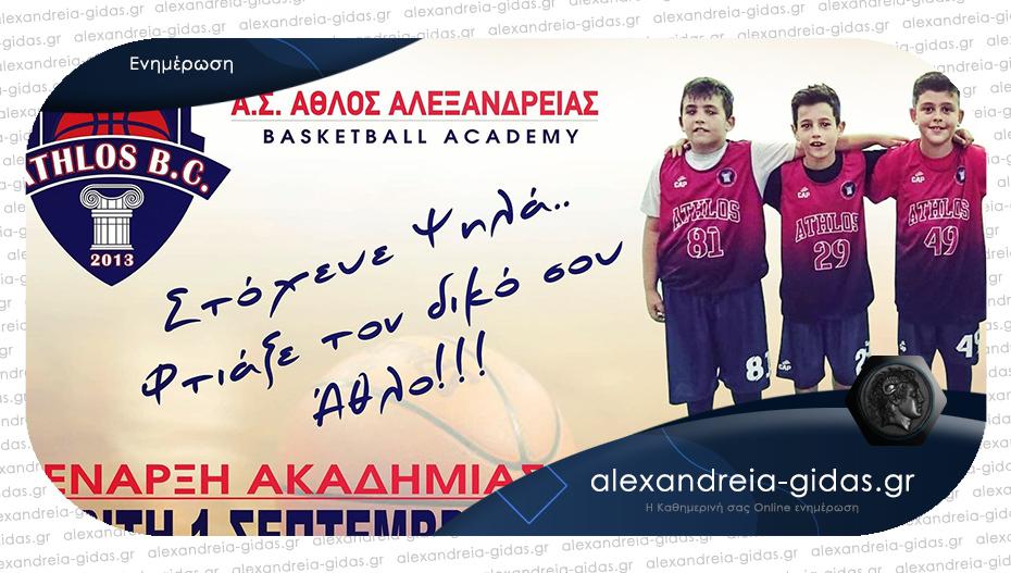 Έναρξη αγωνιστικής περιόδου για τον ΑΘΛΟ Αλεξάνδρειας – μήνυμα από αθλητή του Ολυμπιακού!