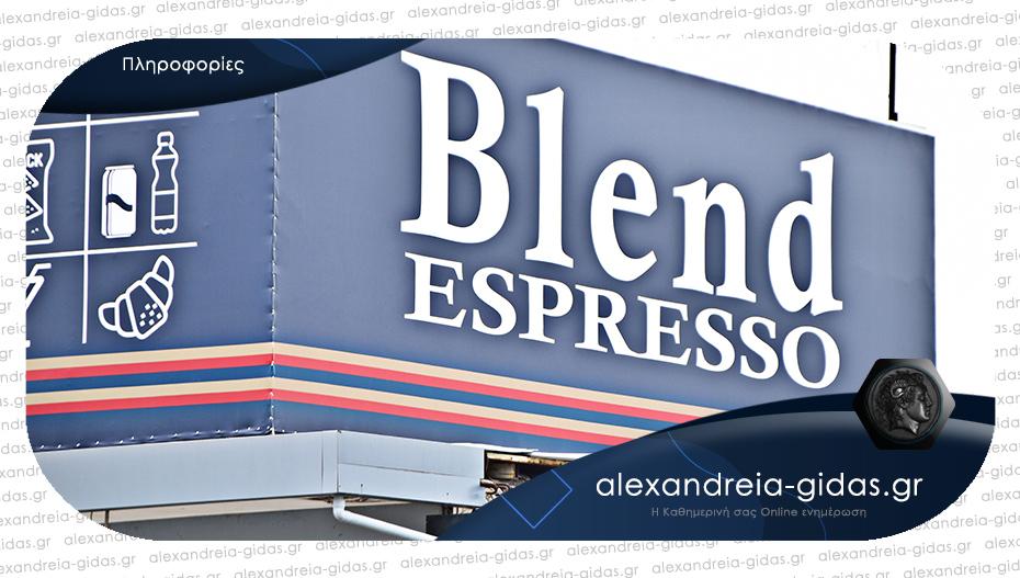 Θέσεις εργασίας στα καταστήματα BLEND ESPRESSO στην Αλεξάνδρεια