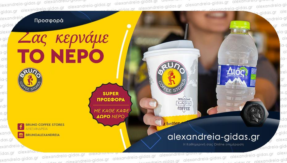 Αγοράζετε τον καφέ σας και απολαμβάνετε παγωμένο νεράκι κερασμένο από το BRUNO!