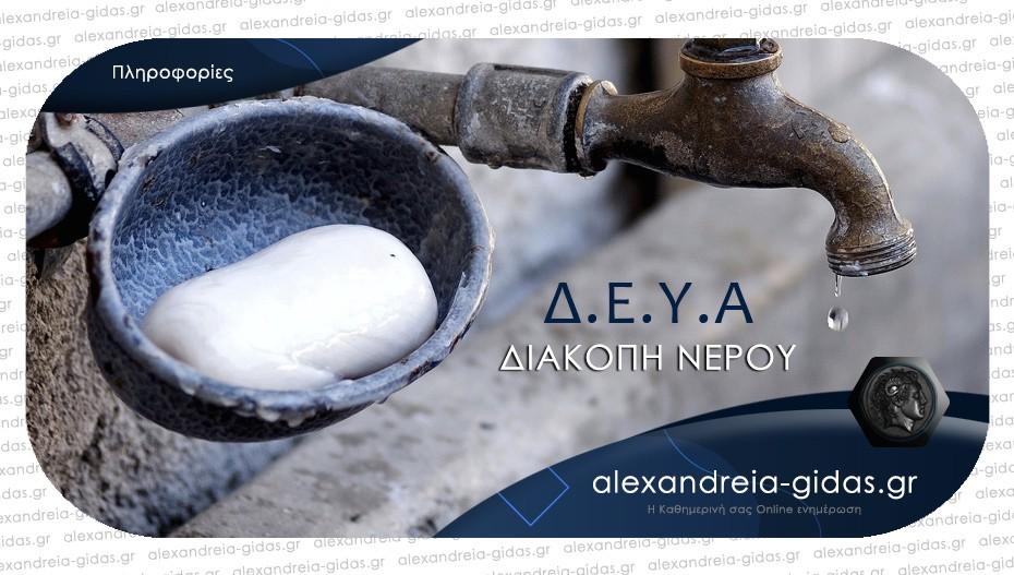 ΠΡΟΣΟΧΗ: Χωρίς νερό σήμερα Τετάρτη ο Σταυρός του δήμου Αλεξάνδρειας