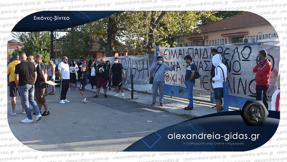 Διαμαρτυρία γονέων για τις μάσκες στα 2ο-6ο Δημοτικά Σχολεία Αλεξάνδρειας