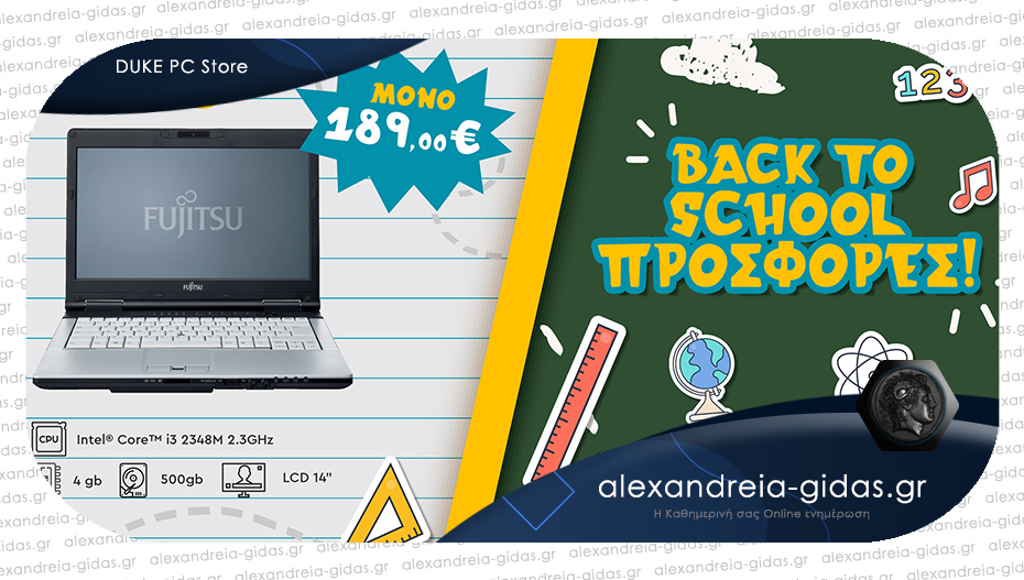 Για λίγες μέρες ακόμα προσφορές σε PC και laptops για μαθητές ή φοιτητές στο DUKE στην Αλεξάνδρεια!