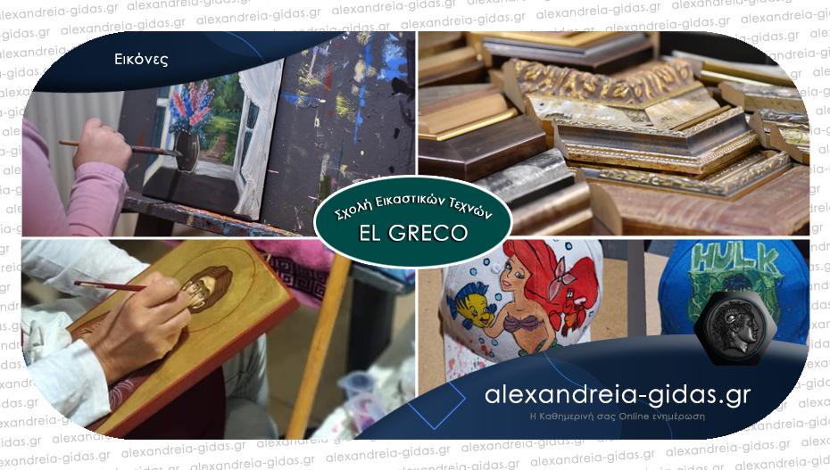Σχολή Εικαστικών «El Greco»: Τα μαθήματα ξεκίνησαν – δείτε τα πανέμορφα σχέδια που δημιουργεί καθημερινά!