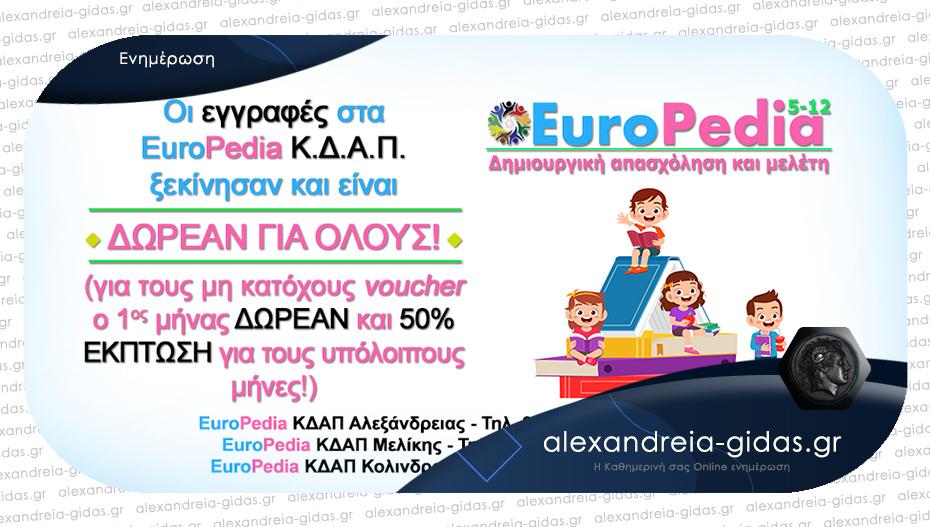 ΔΩΡΕΑΝ ο 1ος μήνας για τους μη κατόχους voucher και 50% έκπτωση στα ΚΔΑΠ EUROPEDIA!