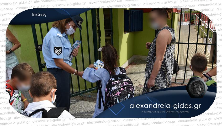Ενημερωτικά φυλλάδια της αστυνομίας και στα σχολεία της Ημαθίας