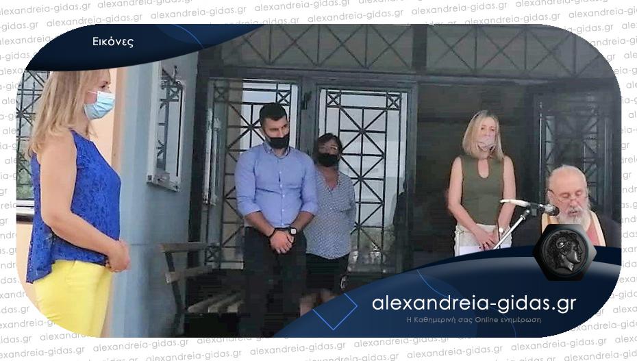 Έναρξη σχολικού έτους στο Γυμνάσιο Τρικάλων του δήμου Αλεξάνδρειας