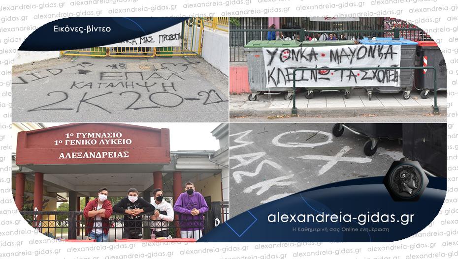 Συνεχίζονται οι καταλήψεις στα Λύκεια της Αλεξάνδρειας