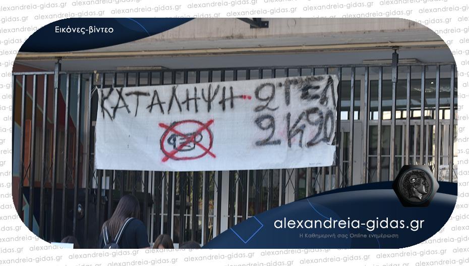 Κατάληψη στο 2ο Λύκειο Αλεξάνδρειας – έκλεισαν το σχολείο οι μαθητές για τις μάσκες
