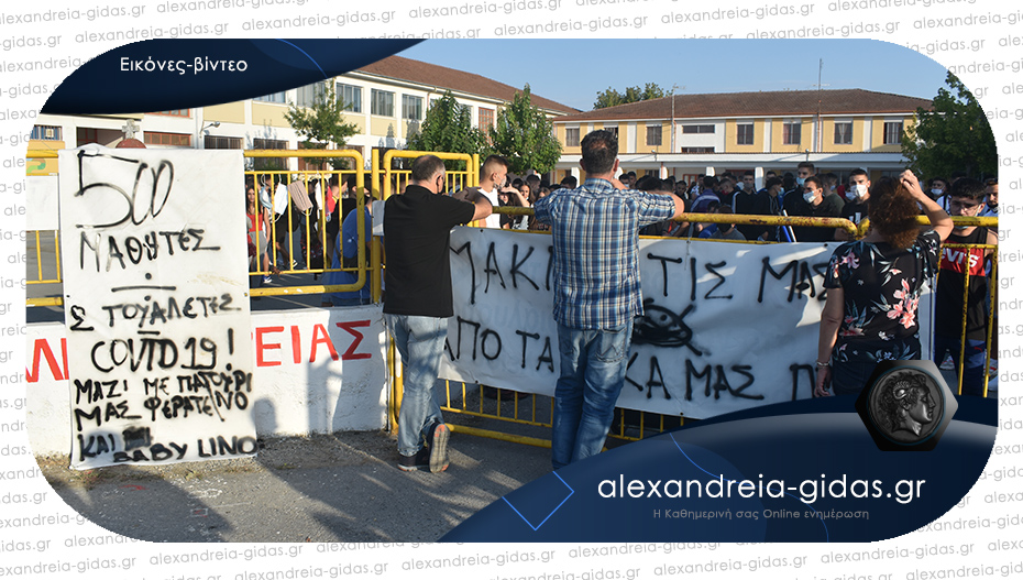 Κατάληψη στο ΕΠΑΛ Αλεξάνδρειας – έκλεισαν το σχολείο οι μαθητές