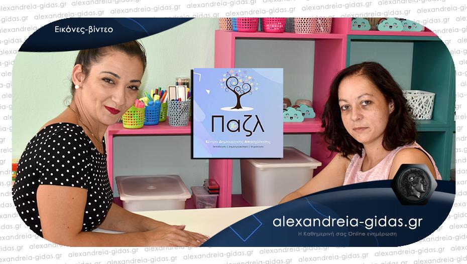 ΚΔΑΠ ΠΑΖΛ στο Αιγίνιο: Ένας νέος υπέροχος χώρος για τους μικρούς φίλους!