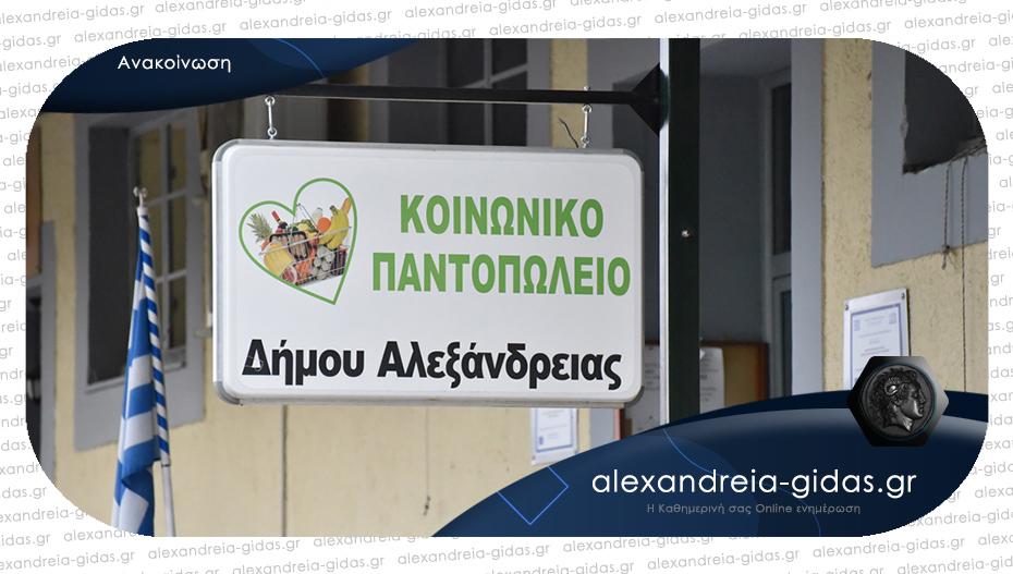 Κάλεσμα για στήριξη του Κοινωνικού Παντοπωλείου Αλεξάνδρειας εν όψει Πάσχα