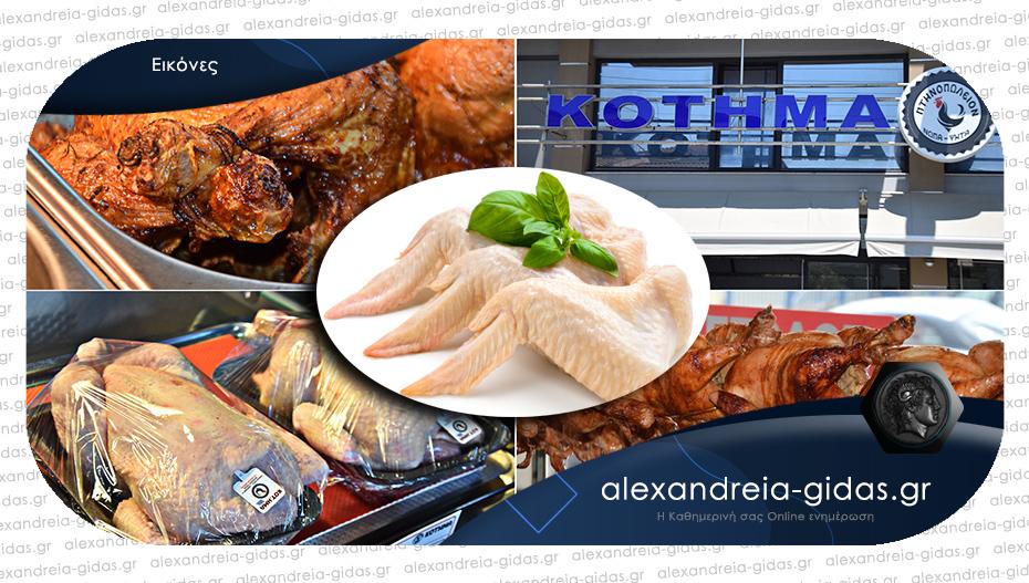 Κοτόπουλα ΚΟΤΗΜΑ στην Αλεξάνδρεια: Φρέσκα, νόστιμα και ΕΛΛΗΝΙΚΑ – δείτε τη νέα προσφορά!
