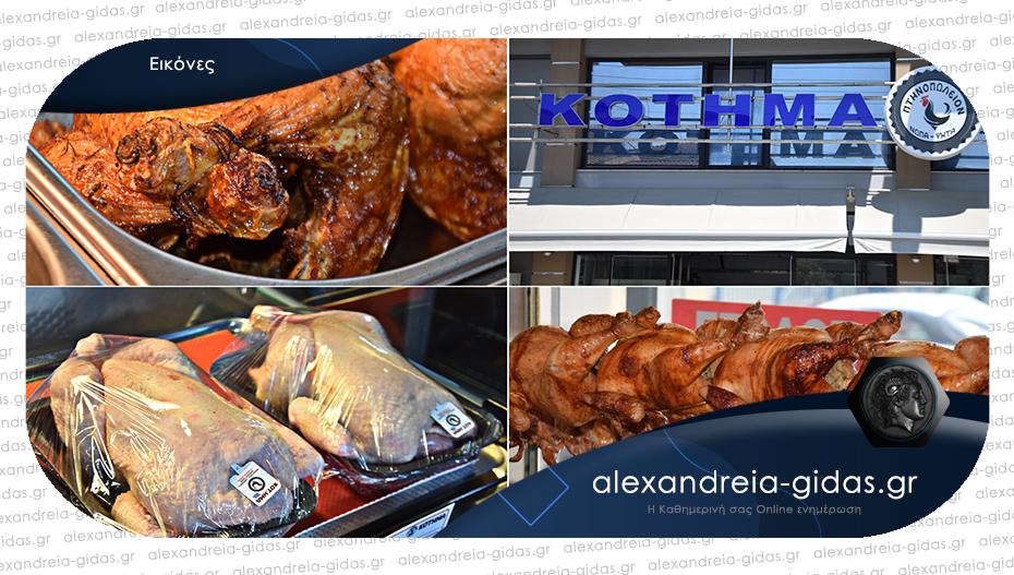 Σάββατο με νωπά και ψητά Ελληνικά κοτόπουλα ΚΟΤΗΜΑ – δείτε την προσφορά που ξεκίνησε!