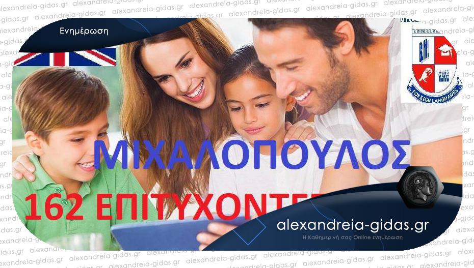A Junior: 35 ευρώ/μήνα με εγγύηση ΜΙΧΑΛΟΠΟΥΛΟΣ στην Αλεξάνδρεια που είχε 162 επιτυχόντες πέρσι!