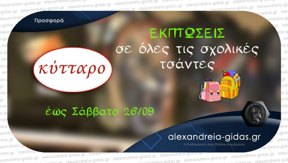 Εκπτώσεις σε όλες τις σχολικές τσάντες μέχρι το ΣΑΒΒΑΤΟ 26/09 από το ΚΥΤΤΑΡΟ – ανοιχτό όλα τα απογεύματα!