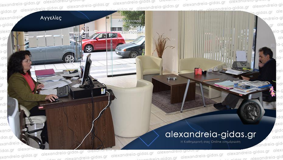 Οι πωλήσεις και οι ενοικιάσεις ακινήτων στην περιοχή της Αλεξάνδρειας – δείτε τις αγγελίες!