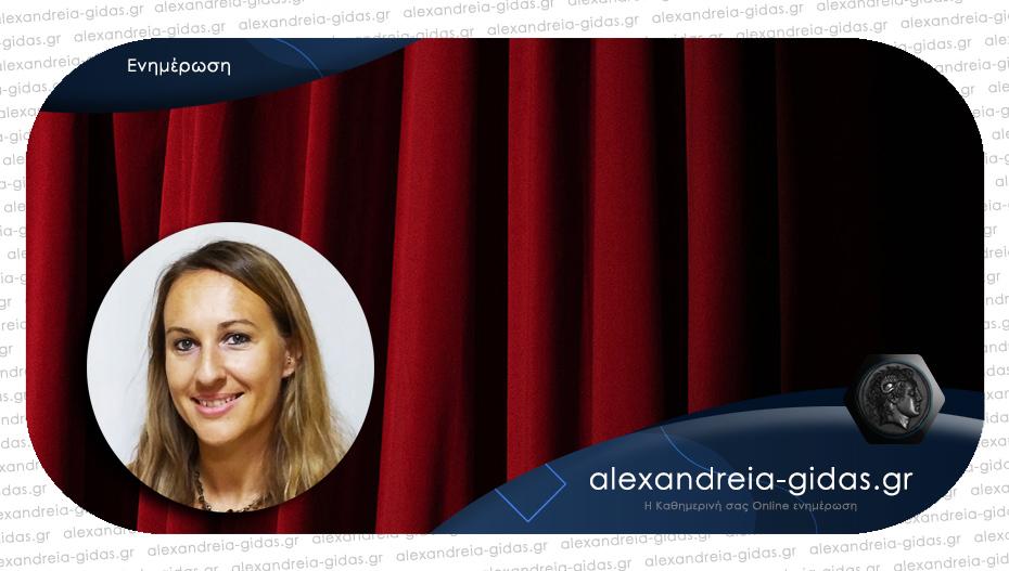 Αυτή είναι η Μαρία Κυροπούλου – εμψυχώτρια Ομάδων Θεατρικού Παιχνιδιού που δημιουργούνται στην Αλεξάνδρεια