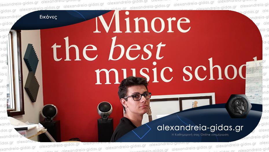 Σχολή Μουσικής ΜΙΝΟΡΕ στην Αλεξάνδρεια – συγχαρητήρια στον μαθητή Γιώργο Βλαχάβα!