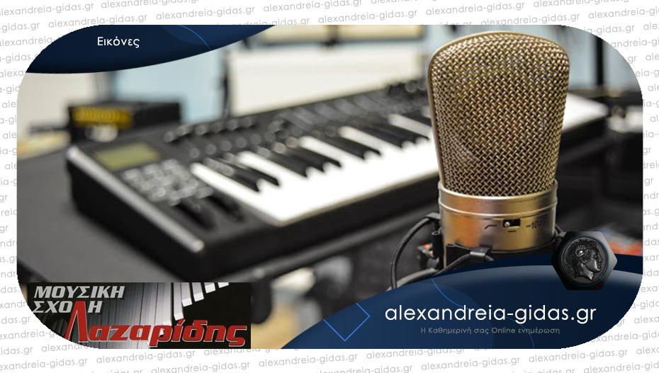 Θέλετε να μάθετε μουσική; Γραφτείτε στη Σχολή ΛΑΖΑΡΙΔΗΣ στην Αλεξάνδρεια!