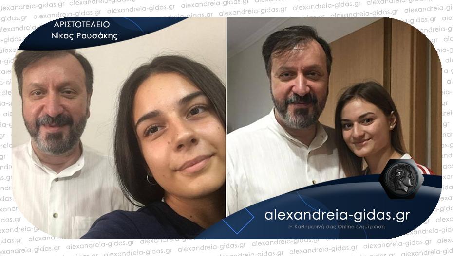 ΑΡΙΣΤΟΤΕΛΕΙΟ – Νίκος Ρουσάκης στην Αλεξάνδρεια: Οι μαθητές της πόλης μας που πέτυχαν!