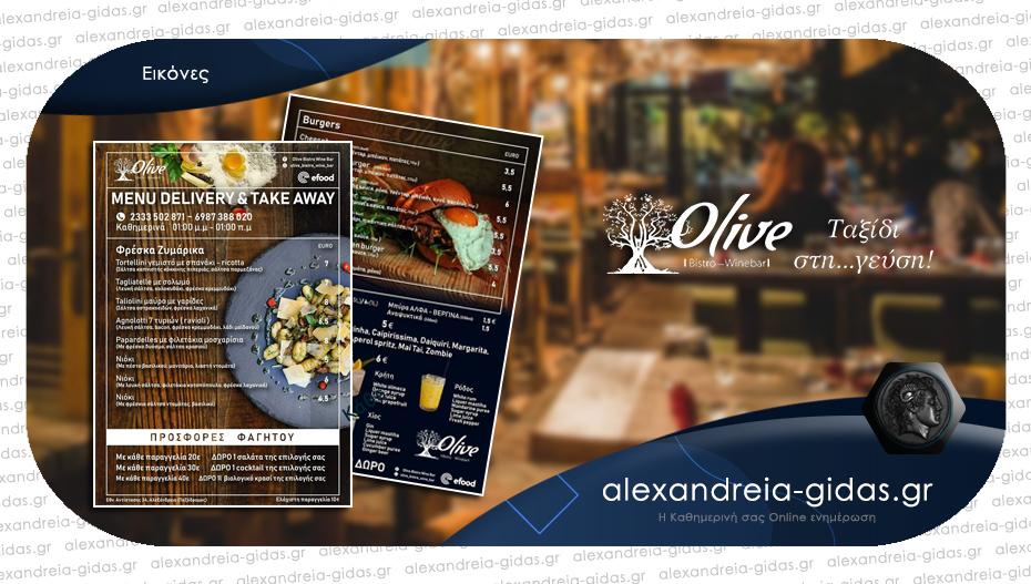 OLIVE: Καθημερινά κοντά σας με υπέροχες γεύσεις και ροφήματα από το μεσημέρι ως αργά το βράδυ!