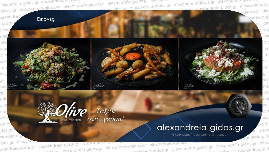 Κατάλογος γεύσεων που θα βρείτε μόνο στο OLIVE – με ένα τηλεφώνημα όλα στην πόρτα σας!