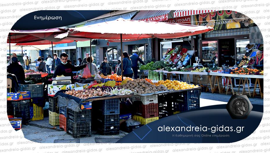 Οι πωλητές που θα συμμετάσχουν το Σάββατο στο παζάρι της Αλεξάνδρειας
