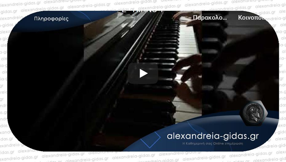 Κλασικό πιάνο – μοντέρνο πιάνο στη Μουσική Σχολή ΜΙΝΟΡΕ στην Αλεξάνδρεια, κλείστε θέση!