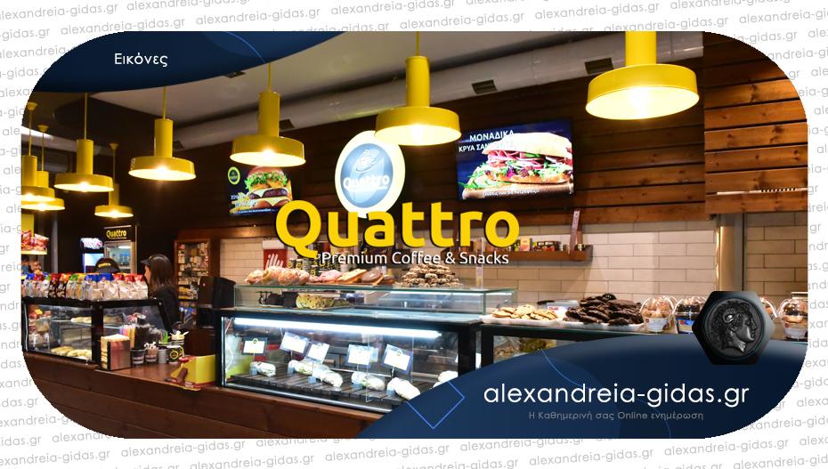 Γευστικές απολαύσεις και ποιοτικός καφές ILLY στο QUATTRO Premium Coffee and Snacks!