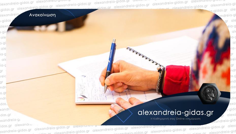 Εγγραφές στο Σχολείο Δεύτερης Ευκαιρίας στην Αλεξάνδρεια