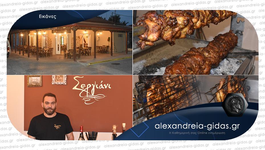 ΣΕΡΓΙΑΝΙ στο Λιανοβέργι: Παραδοσιακές γεύσεις για εκείνους που ξέρουν να φάνε!