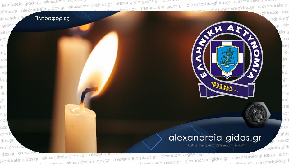 35χρονος αστυνομικός από την Ημαθία έχασε τη ζωή του στην Αθήνα