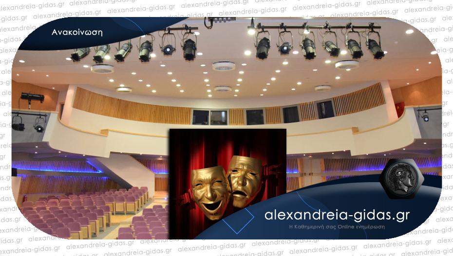 Τη Δευτέρα η έναρξη για την Θεατρική Ομάδα του δήμου Αλεξάνδρειας με συντονίστρια την Άννη Τσολακίδου