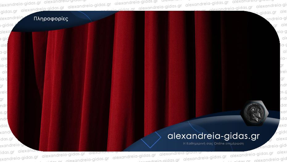 Μάθαμε πως κάτι όμορφο δημιουργείται στην Αλεξάνδρεια και μας άρεσε!