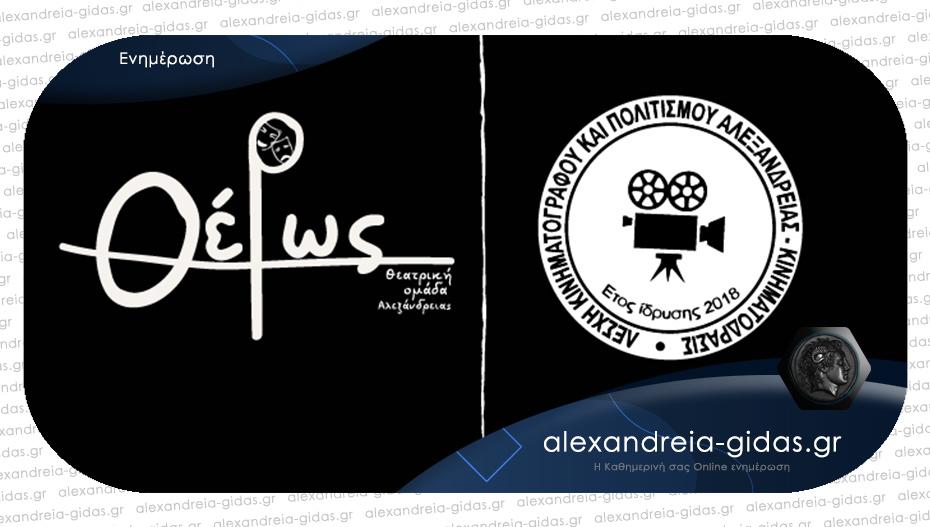Ξεκινάει τη λειτουργία της η Θεατρική Ομάδα «Θέρως» στην Αλεξάνδρεια