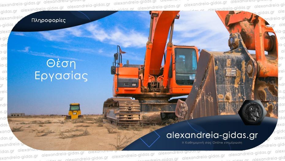 Θέση εργασίας στον δήμο Αλεξάνδρειας – ζητείται χειριστής μηχανημάτων έργου