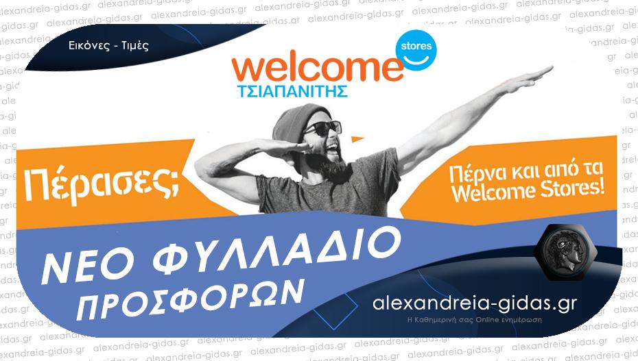 Κυκλοφόρησε το νέο φυλλάδιο Welcome Stores ΤΣΙΑΠΑΝΙΤΗΣ με απίθανες τιμές για φοιτητές και όχι μόνο!