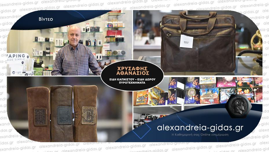 ΧΡΥΣΑΦΗΣ στην Αλεξάνδρεια: Από το 1965 κοντά μας με ποιοτικά προϊόντα και ποικιλία που δεν θα βρεις αλλού!