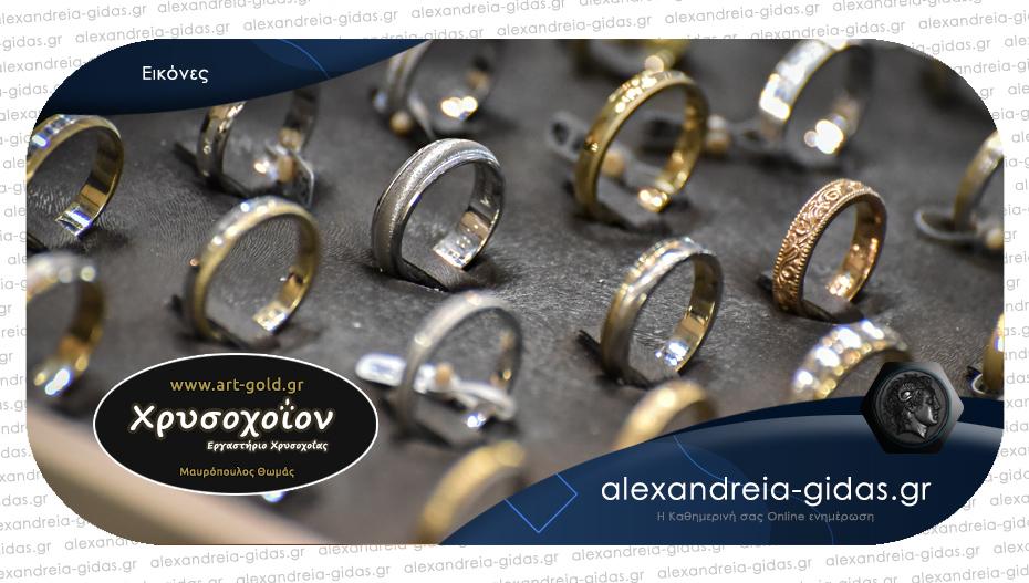 Δείτε την τεράστια ποικιλία σε χρυσές βέρες που κατασκευάζει το Χρυσοχοΐον ART & GOLD!