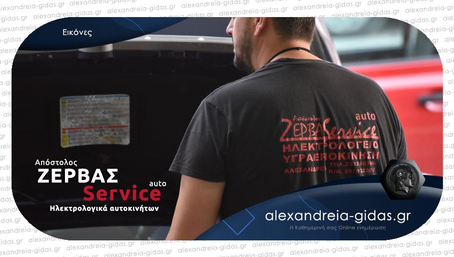 Κάνε συντήρηση και καθαρισμό του Air Condition του αυτοκινήτου σου στον ΖΕΡΒΑ πριν ταξιδέψεις!