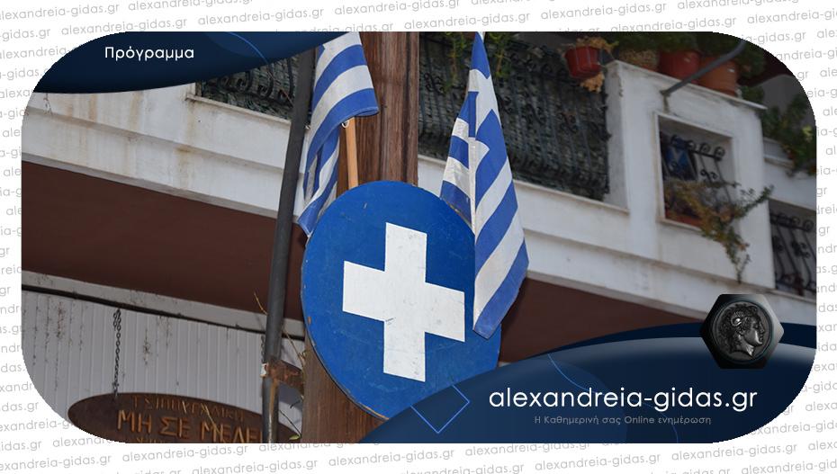 Έτσι θα γιορταστεί την Κυριακή η Απελευθέρωση της Αλεξάνδρειας – δείτε το πρόγραμμα