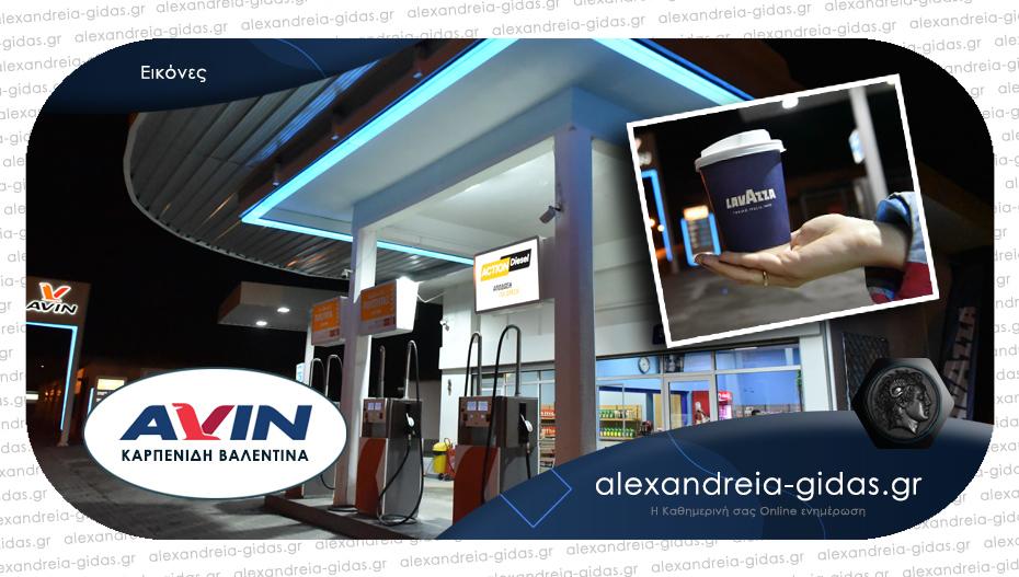 AVIN ΚΑΡΠΕΝΙΔΗ: Σταματάς για βενζίνη, μαζεύεις πόντους και πίνεις και τον καφέ σου!
